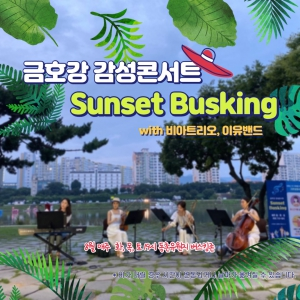 <br>금호강 콘서트<br>Sunset Busking